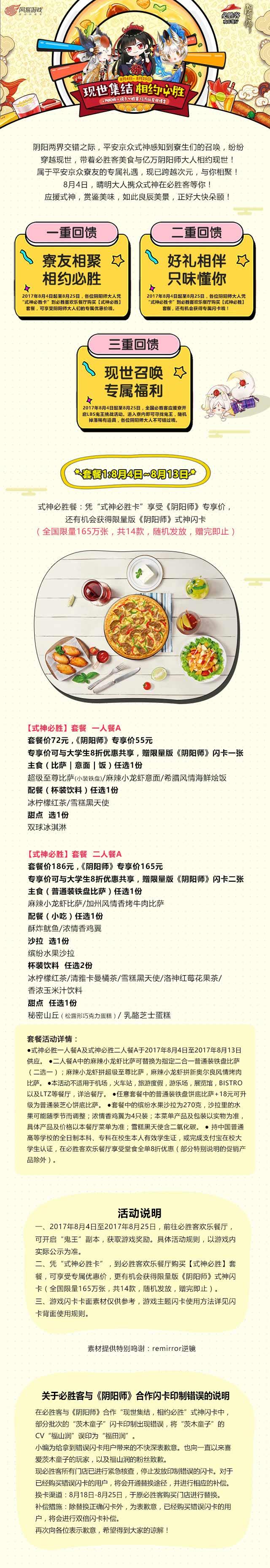 必胜客阴阳师套餐多重优惠,还有《阴阳师》限量闪卡 有效期至:2017年8月25日 www.5ikfc.com