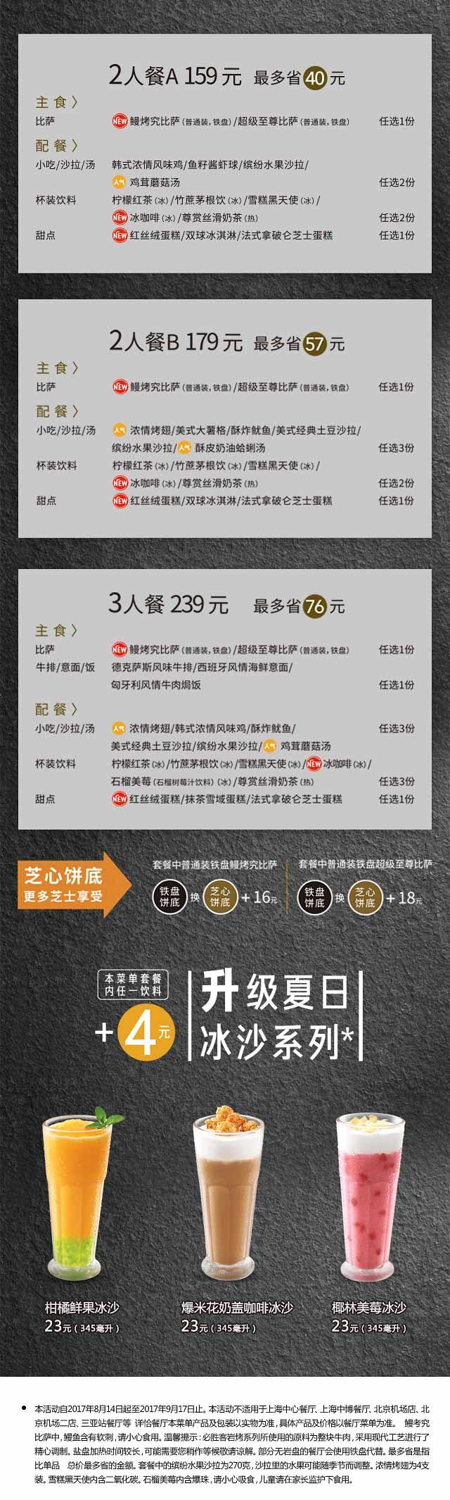 必胜客鳗烤究比萨套餐159元起,套餐+4元饮料升级夏日冰沙系列 有效期至:2017年9月17日 www.5ikfc.com