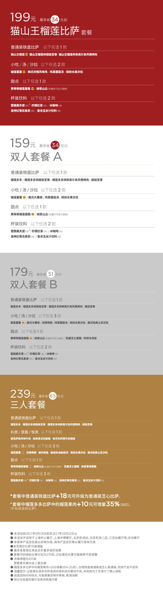 优惠券图片:必胜客猫山王榴莲比萨套餐199元起,双人套餐159元起,三人套餐239元 有效期2017年09月22日-2017年10月22日