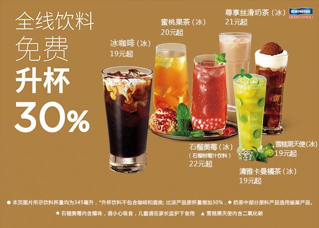 必胜客饮料免费升杯30%优惠,升杯饮料不含咖啡及酒料 有效期至:2017年10月22日 www.5ikfc.com