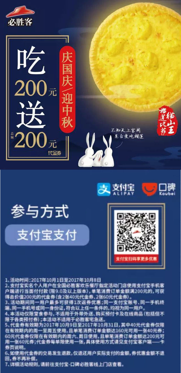 必胜客2017国庆节吃200元送200元代金券 有效期至:2017年10月8日 www.5ikfc.com