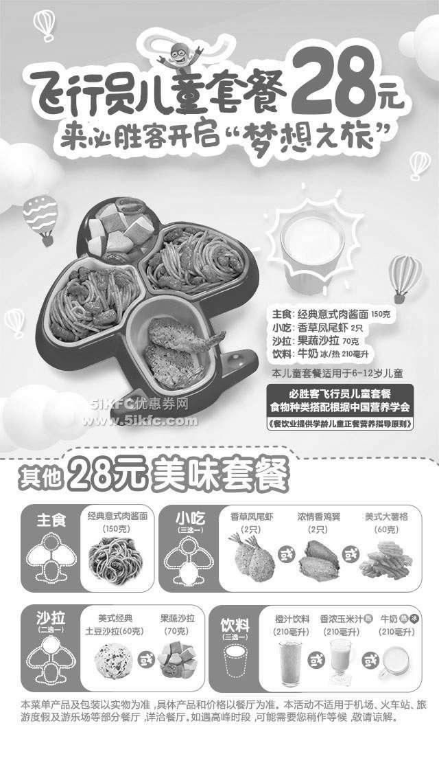黑白优惠券图片:必胜客飞行员儿童套餐28元,适用于6-12岁儿童 - www.5ikfc.com