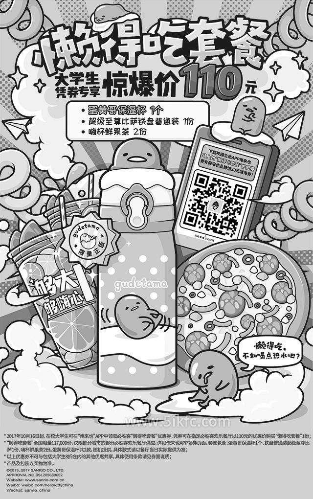 黑白优惠券图片:必胜客懒得吃套餐,大学生专享惊爆价110元,含蛋黄哥保温杯+比萨饮料 - www.5ikfc.com