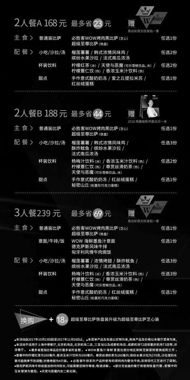 黑白优惠券图片:必胜客黑比萨2人套餐168元起,3人套餐239元 - www.5ikfc.com