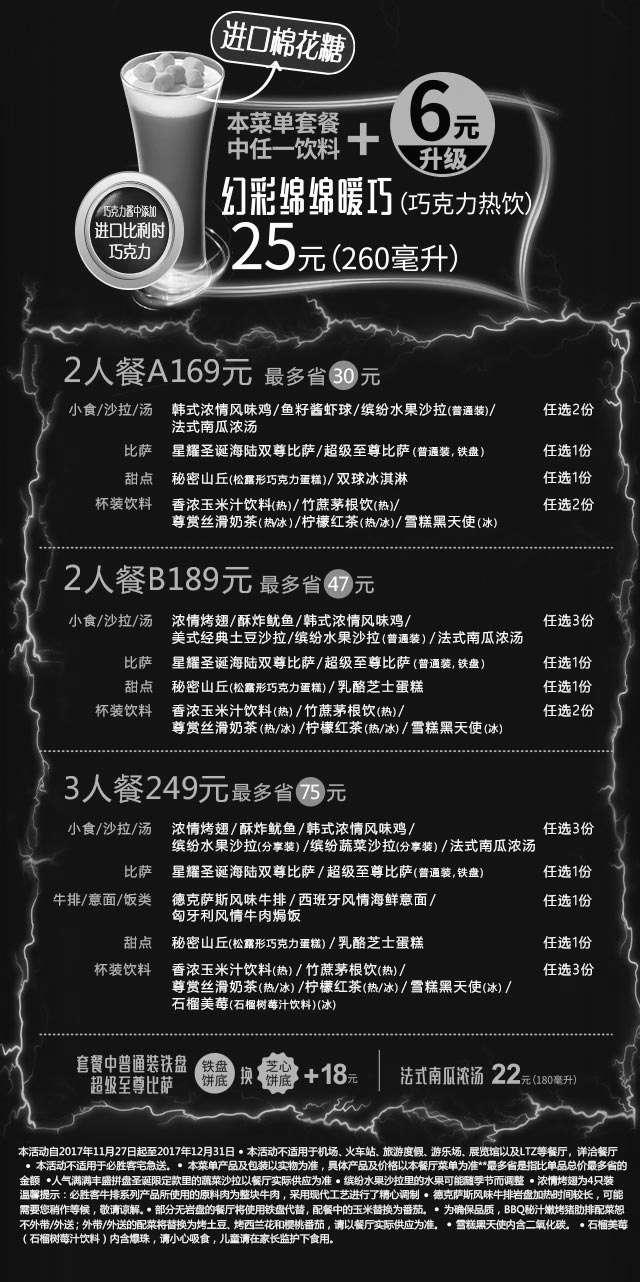黑白优惠券图片:必胜客2017圣诞套餐169元起,套餐饮料+6元升级纪彩绵绵暖巧 - www.5ikfc.com