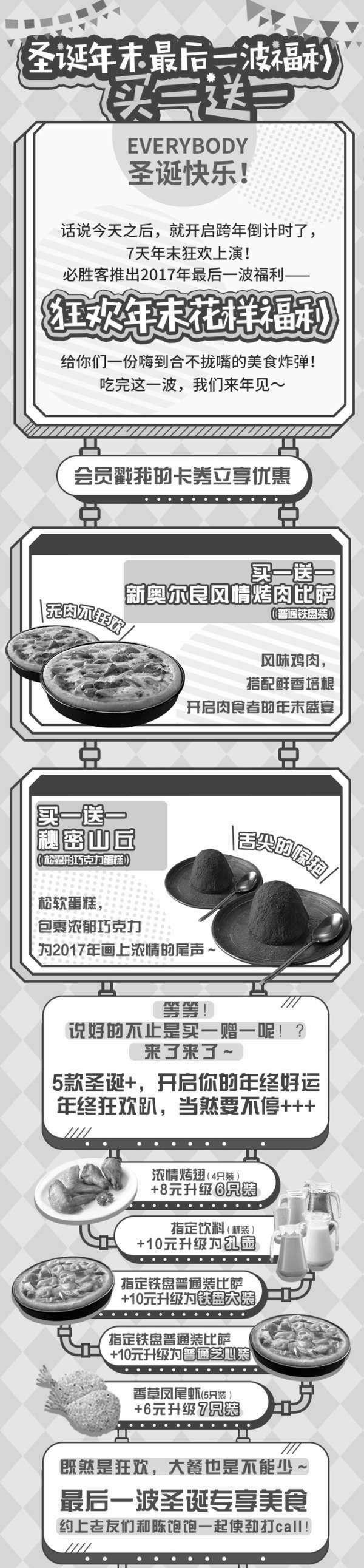 黑白优惠券图片:必胜客2017年末最后一波福利,比萨甜品买一送一 - www.5ikfc.com