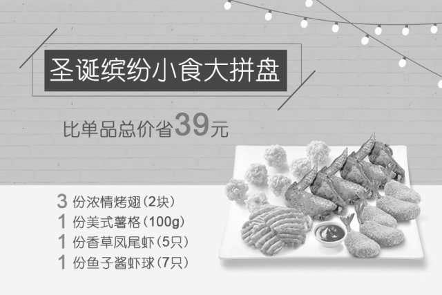 黑白优惠券图片:必胜客宅急送圣诞缤纷小食大拼盘,劲省39元起 - www.5ikfc.com