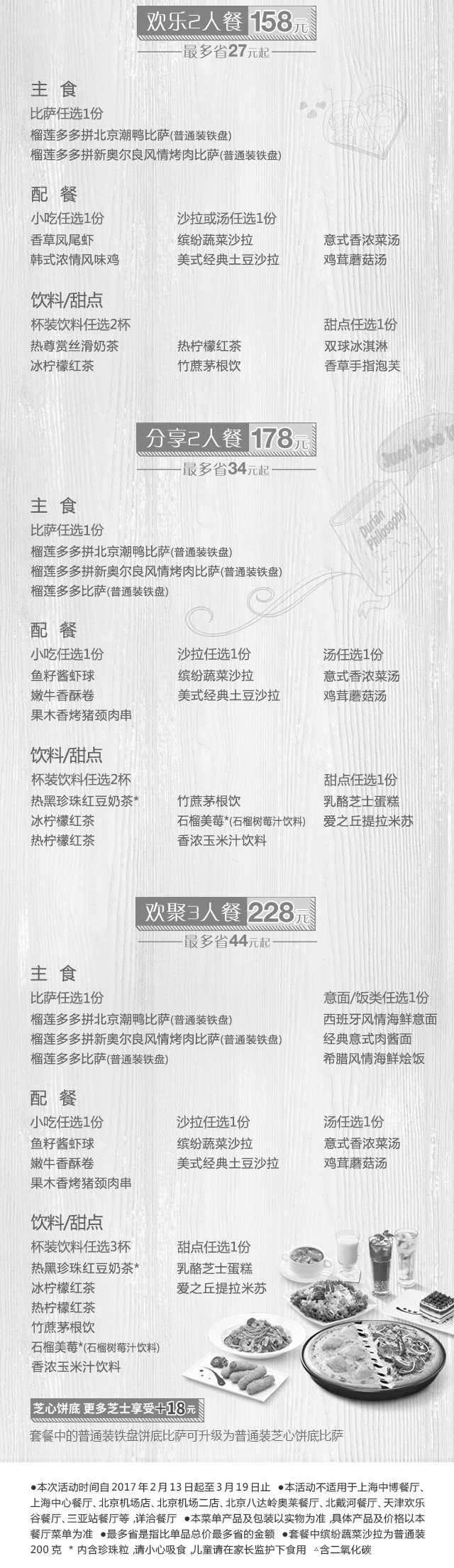 黑白优惠券图片:必胜客榴莲多多比萨2人套餐158元起,3人套餐228元,+18元升级芝心 - www.5ikfc.com