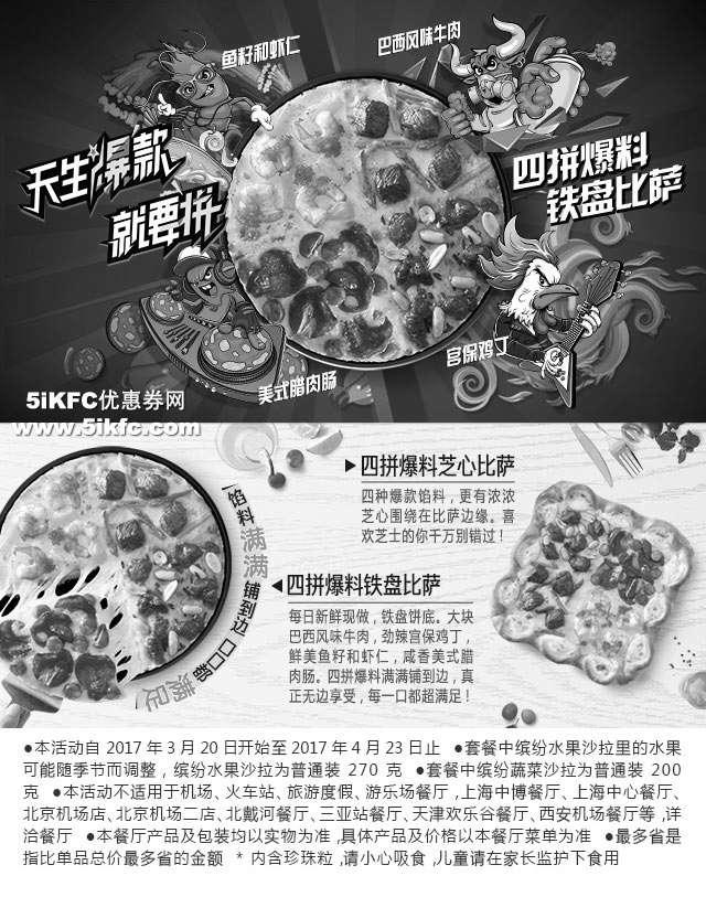 """黑白优惠券图片:必胜客""""天生爆款""""四拼爆料比萨,一个比萨四种口味 - www.5ikfc.com"""