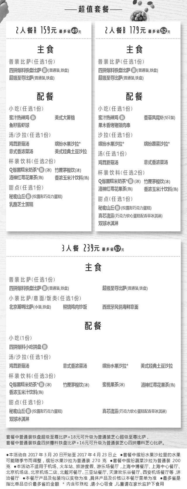 黑白优惠券图片:必胜客四拼爆料比萨超值套餐,2人套餐159元起,3人套餐239元起 - www.5ikfc.com