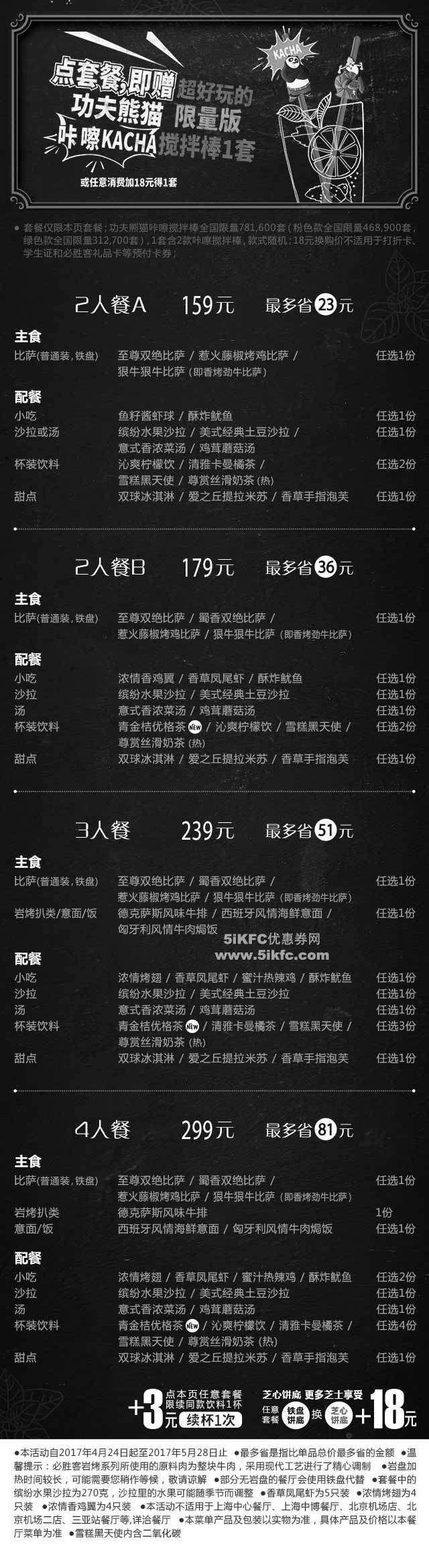 黑白优惠券图片:必胜客新品套餐159元起,点套餐赠功夫熊猫咔嚓KACHA限量版搅拌棒1套 - www.5ikfc.com