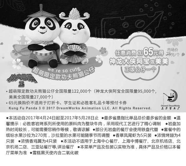 黑白优惠券图片:必胜客任意消费+65元得功夫熊猫公仔神龙大侠阿宝或美美1个 - www.5ikfc.com