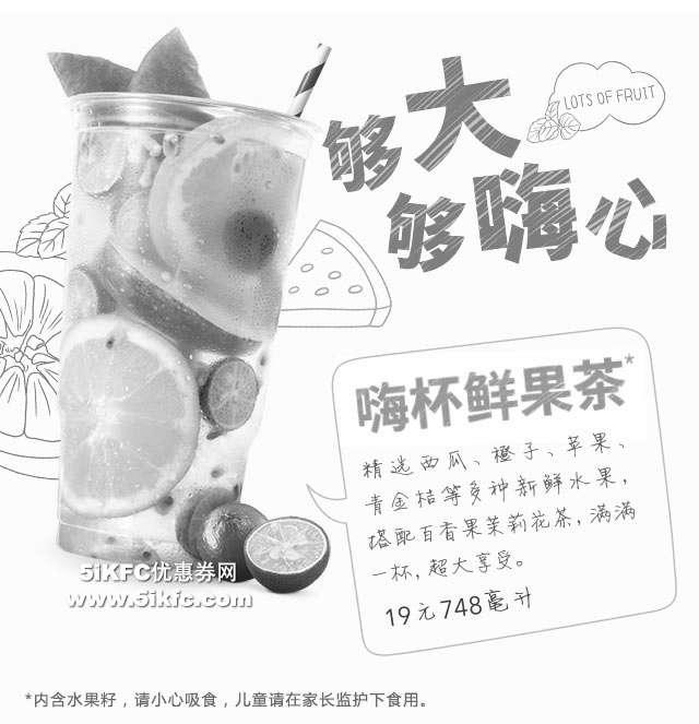 黑白优惠券图片:必胜客嗨杯鲜果茶 19元/748毫升,够大够嗨心 - www.5ikfc.com