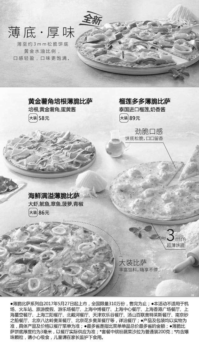 黑白优惠券图片:必胜客薄脆比萨系列58元起,黄金薯角培根薄脆比萨、榴莲多多薄脆比萨、海鲜满溢薄脆比萨 - www.5ikfc.com