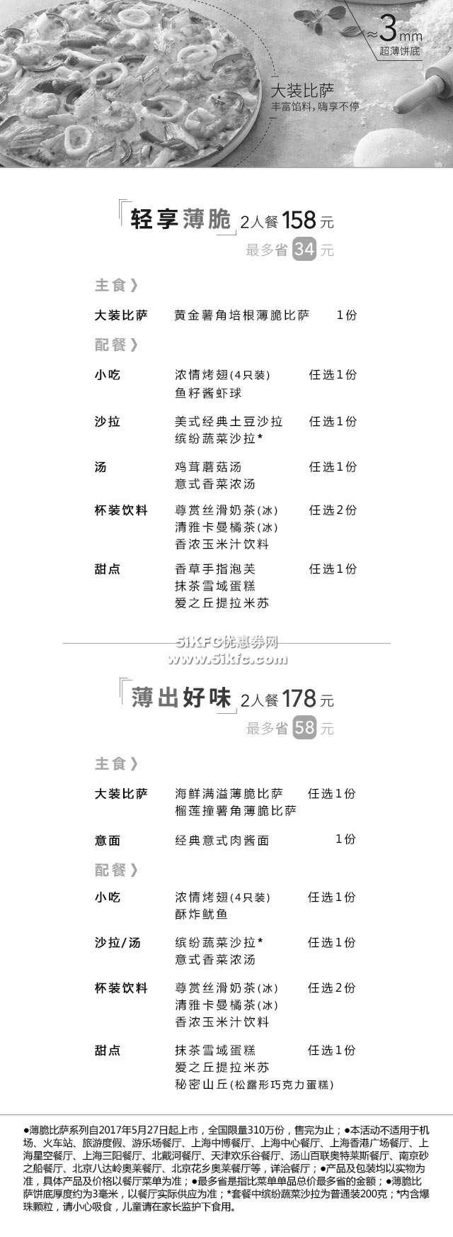 黑白优惠券图片:必胜客薄脆比萨双人套餐优惠价158元起,轻享薄脆、满出好味 - www.5ikfc.com