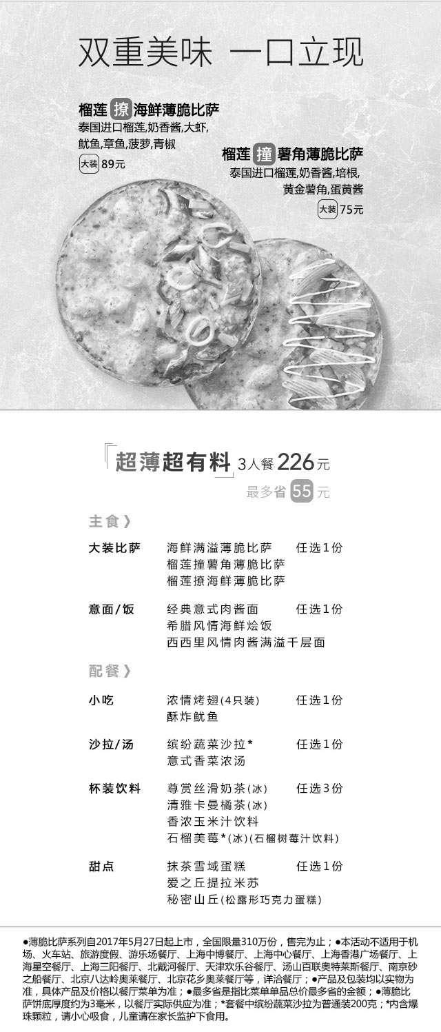黑白优惠券图片:必胜客超薄超有料3人套餐 优惠价226元 最多省55元起 - www.5ikfc.com