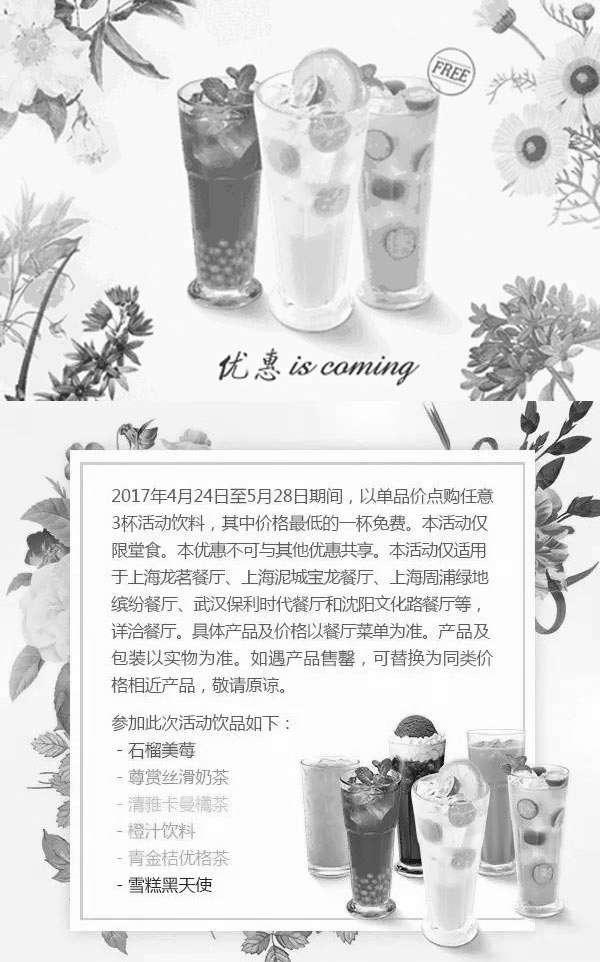 黑白优惠券图片:必胜客春季美饮买2送1大优惠 - www.5ikfc.com