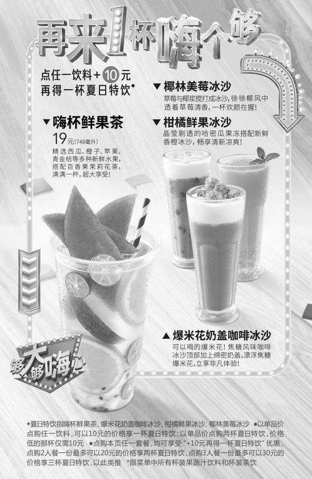 黑白优惠券图片:必胜客点任意一饮料+10元再得一杯夏日特饮 - www.5ikfc.com