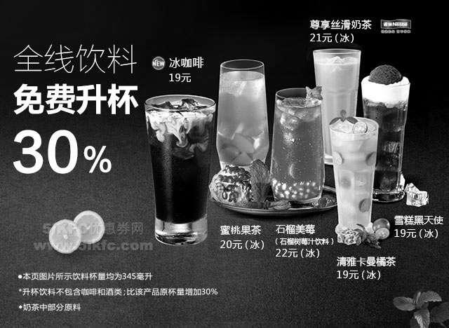 黑白优惠券图片:必胜客全线饮料免费升杯30%,不含咖啡及酒类 - www.5ikfc.com