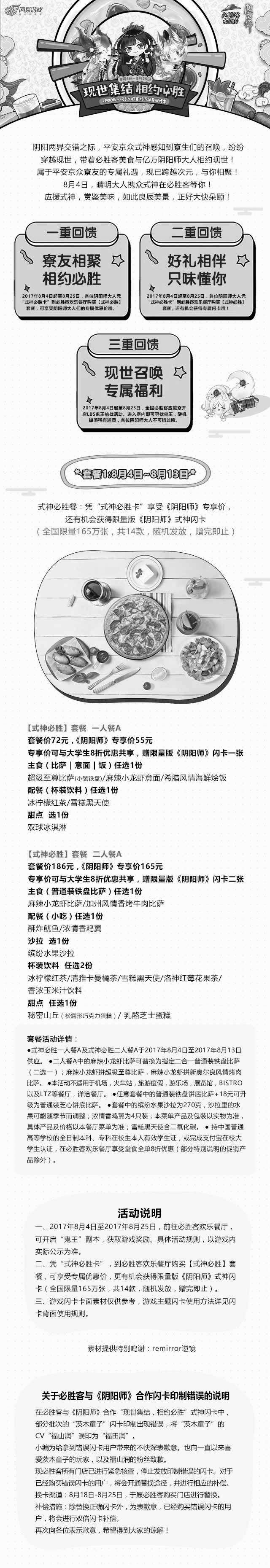 黑白优惠券图片:必胜客阴阳师套餐多重优惠,还有《阴阳师》限量闪卡 - www.5ikfc.com