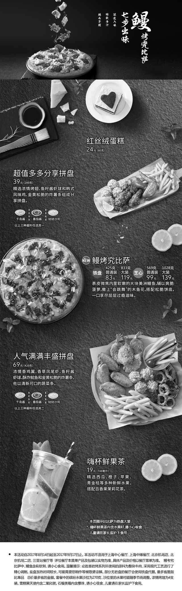 黑白优惠券图片:必胜客新品鳗烤究比萨登陆全国  83元起,必胜客鳗鱼比萨 - www.5ikfc.com