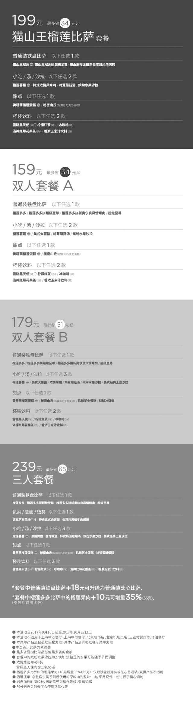 黑白优惠券图片:必胜客猫山王榴莲比萨套餐199元起,双人套餐159元起,三人套餐239元 - www.5ikfc.com