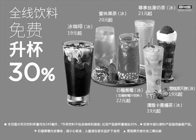 黑白优惠券图片:必胜客饮料免费升杯30%优惠,升杯饮料不含咖啡及酒料 - www.5ikfc.com