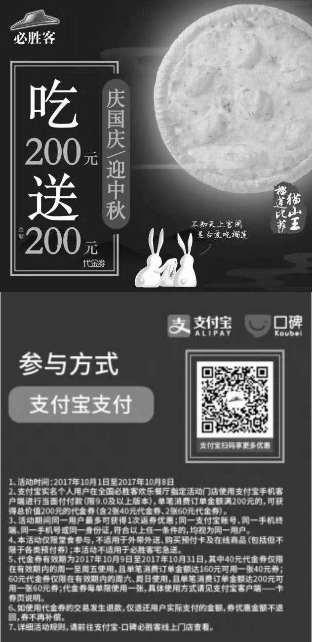 黑白优惠券图片:必胜客2017国庆节吃200元送200元代金券 - www.5ikfc.com