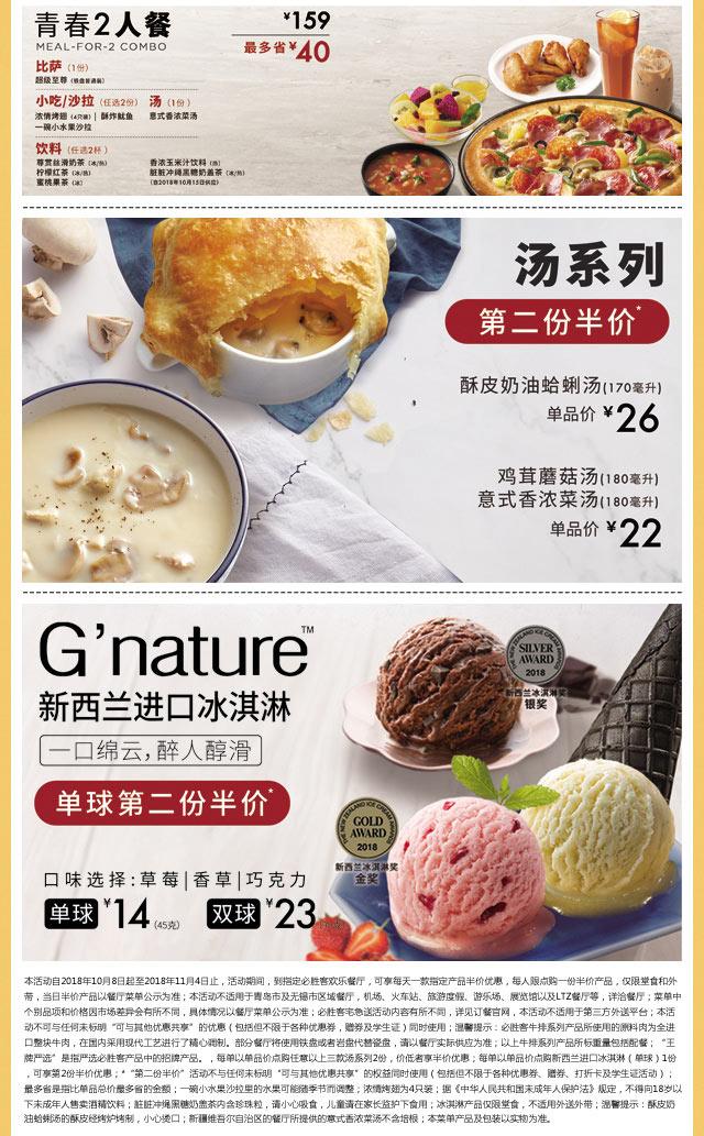 必胜客青春2人套餐159元,汤系列第二份半价,新西兰进口冰淇淋单球第2份半价 有效期至:2018年11月4日 www.5ikfc.com