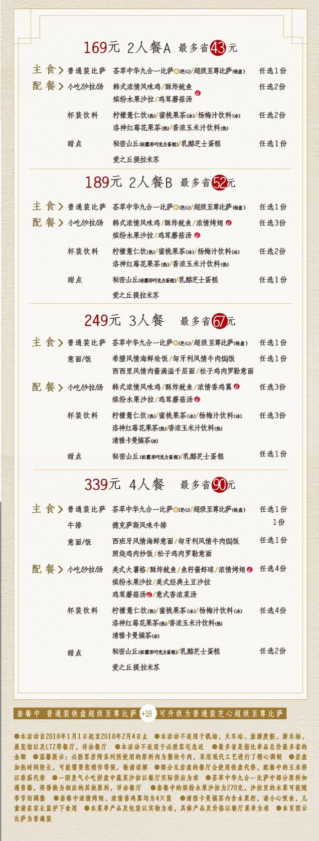 必胜客荟萃中华九合一比萨套餐169元起,3人套餐249元 有效期至:2018年2月4日 www.5ikfc.com