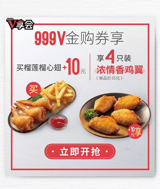 必胜客榴莲榴心翅新上市,+10元优惠享人气小食 有效期至:2018年12月30日 www.5ikfc.com