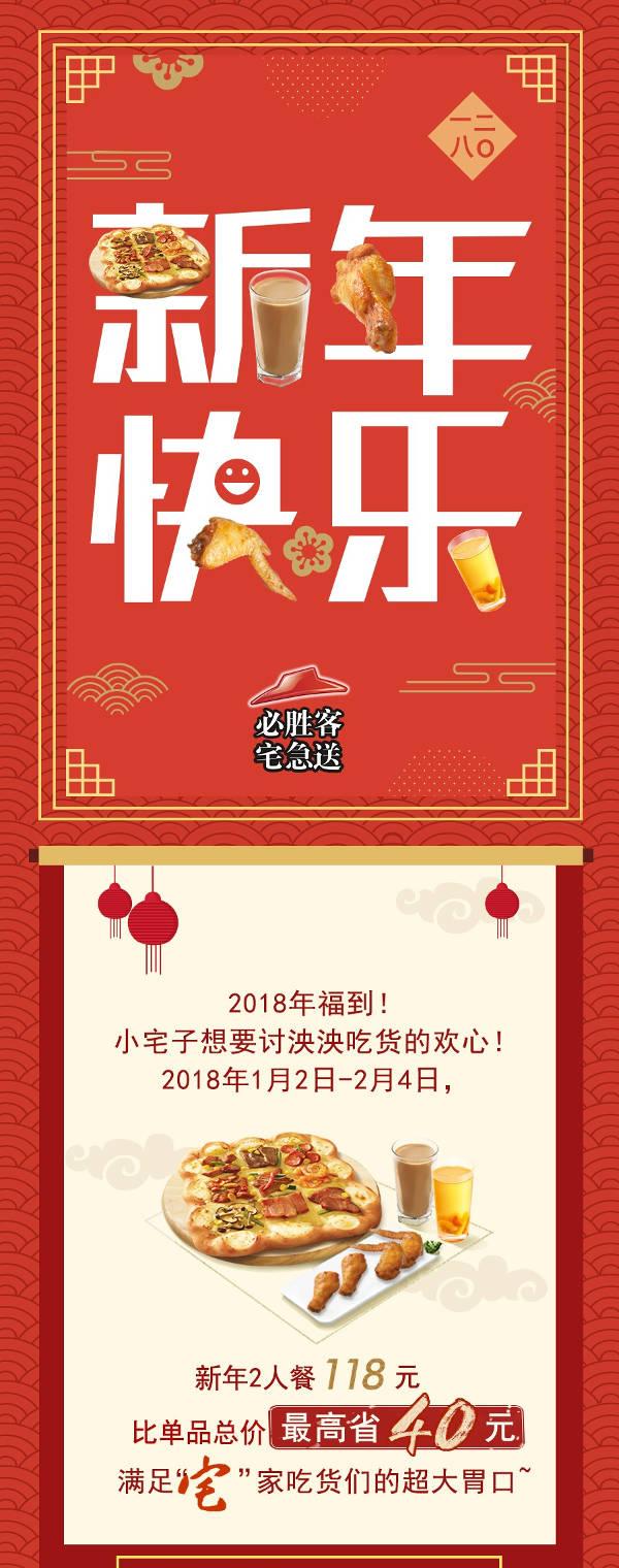 优惠券图片:必胜客宅急送2018新年2人套餐118元,最高省40元 有效期2018年01月1日-2018年02月4日