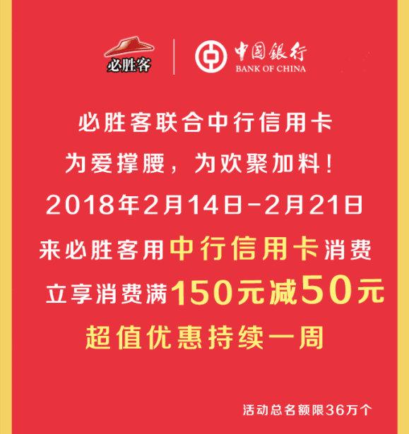 必胜客X中行信用卡满150减50 有效期至:2018年2月24日 www.5ikfc.com