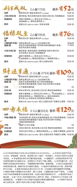 优惠券图片:必胜客鲍旺财比萨套餐172元起,3人套餐275元起,最多省129元 有效期2018年02月26日-2018年03月4日
