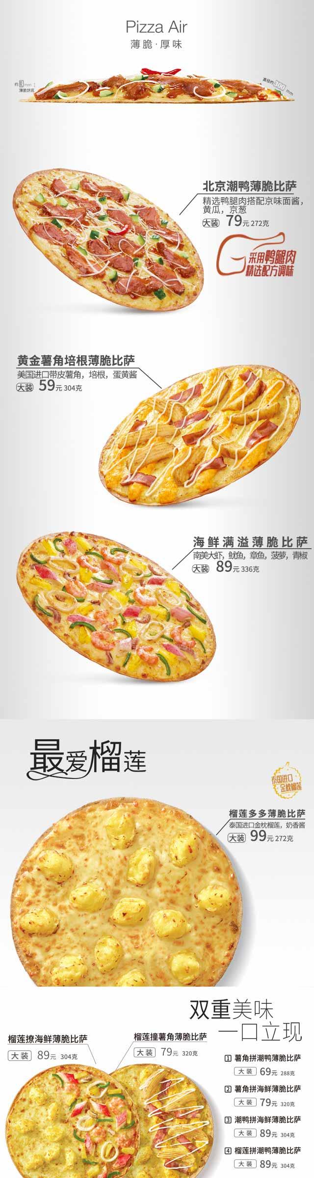 必胜客Pizza Air薄脆·厚味比萨59元起 有效期至:2018年5月20日 www.5ikfc.com