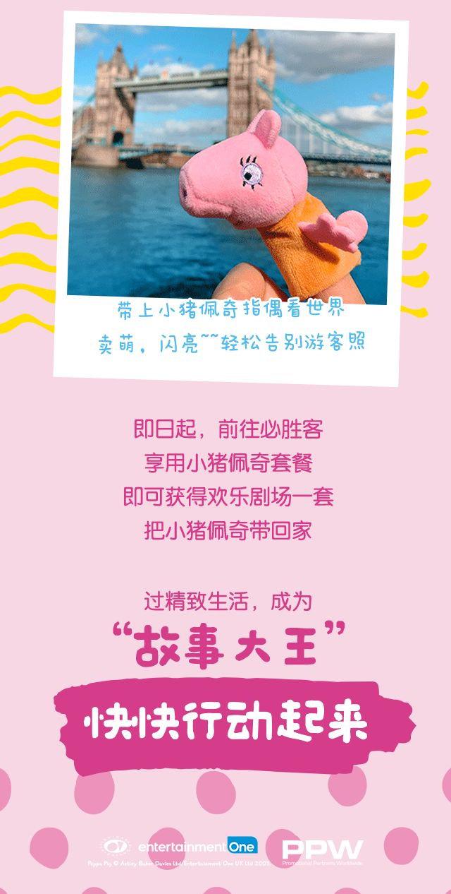 优惠券图片:必胜客小猪佩奇套餐送小猪佩奇欢乐剧场玩具一套 有效期2018年05月21日-2018年06月15日
