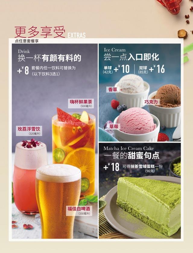 必胜客点套餐享更多优惠,套餐+8元换有颜有料的饮料,+10元起有冰淇淋 有效期至:2018年7月22日 www.5ikfc.com