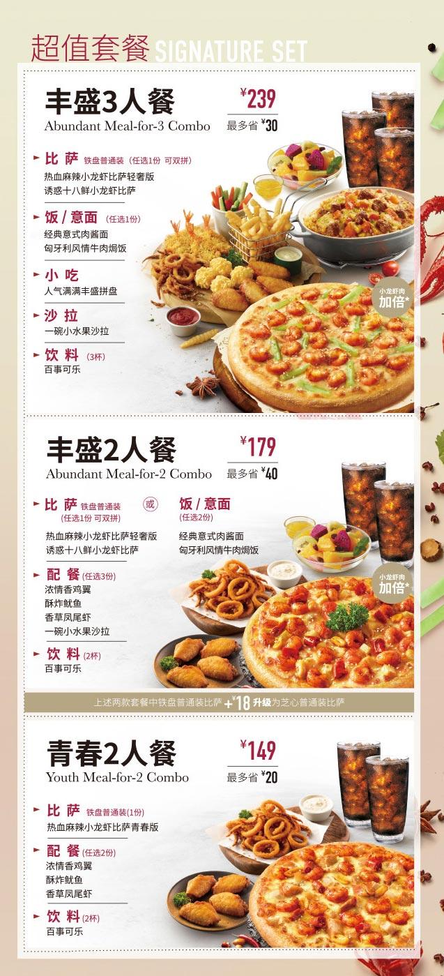 优惠券图片:必胜客小龙虾比萨超值套餐优惠,2人套餐149元起,3人套餐239元 有效期2018年06月16日-2018年07月22日
