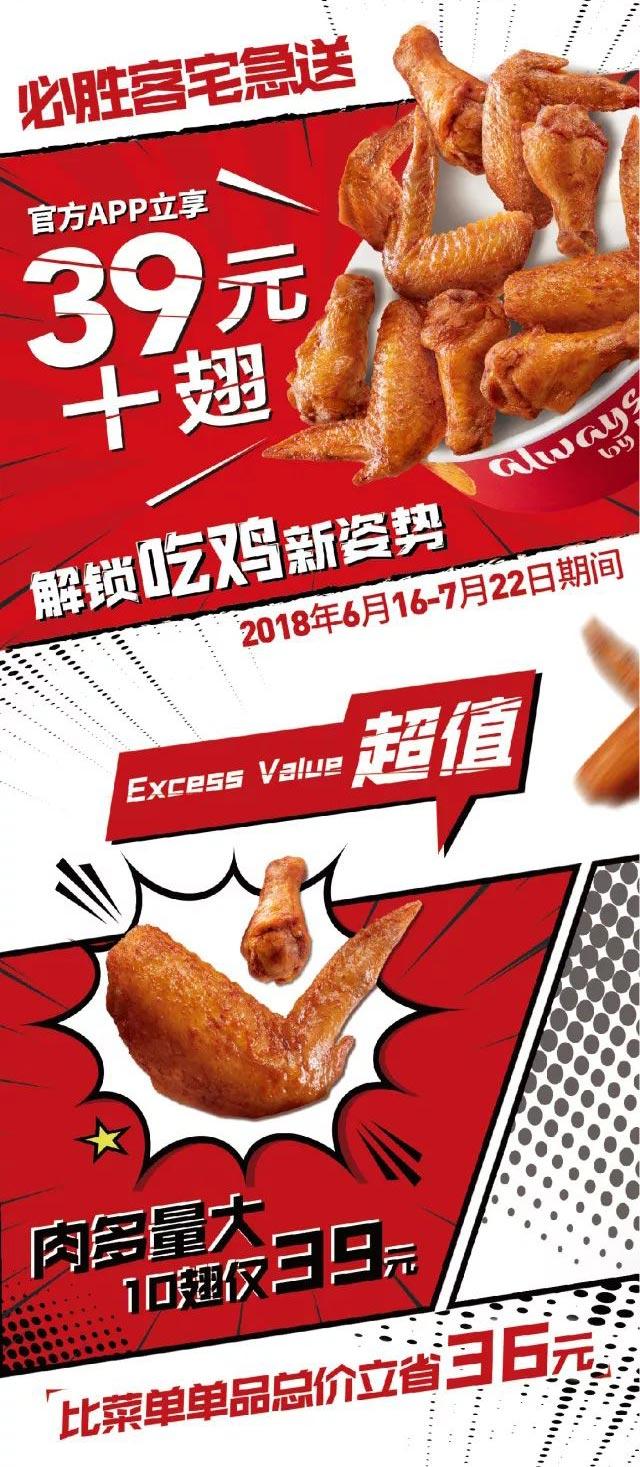 必胜客宅急送网上订餐39元十翅一桶 有效期至:2018年7月22日 www.5ikfc.com