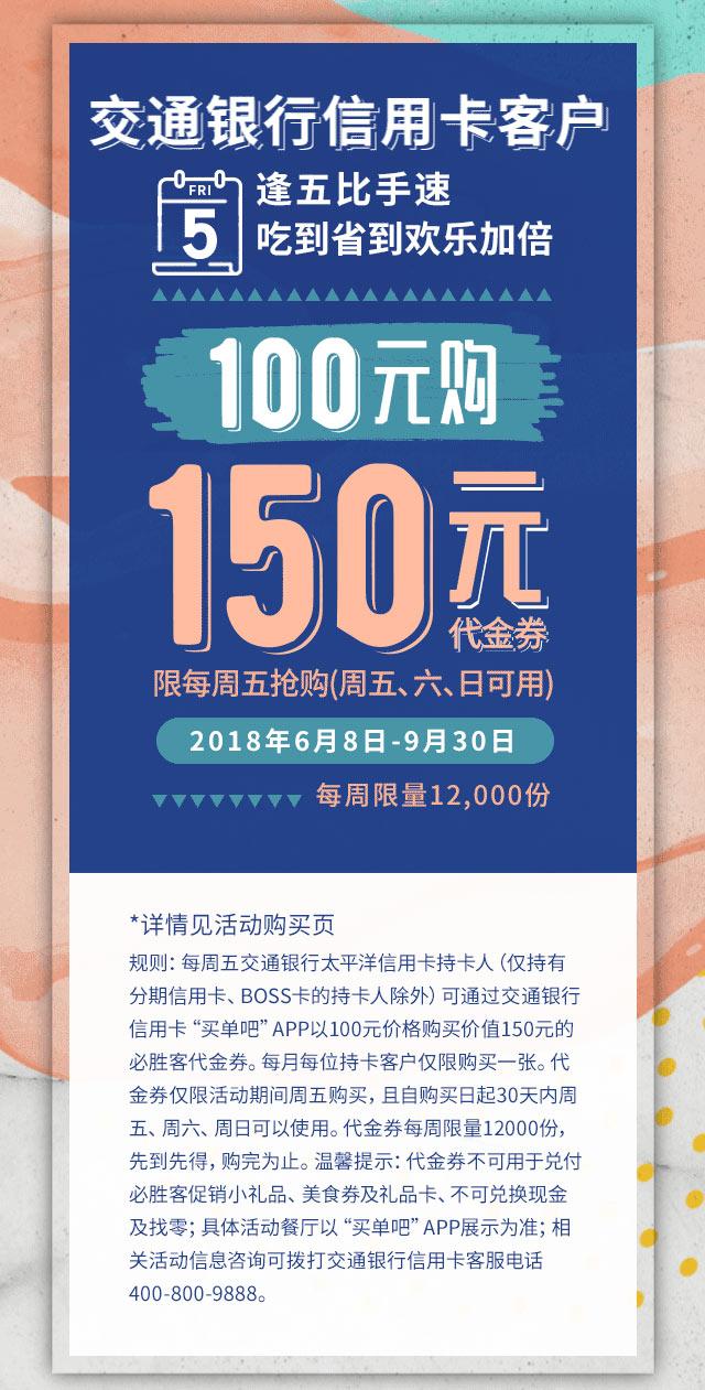 必胜客交通银行信用卡100元购150元代金券(限周五抢购) 有效期至:2018年9月30日 www.5ikfc.com
