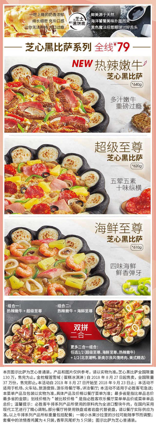 必胜客芝心黑饼底比萨系列全线79元,热辣嫩牛、超级至尊、海鲜至尊 有效期至:2018年9月23日 www.5ikfc.com