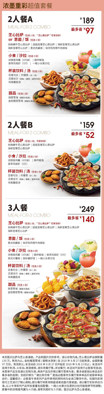 必胜客芝心黑比萨超值套餐2人餐159元起,3人套餐249元 有效期至:2018年9月23日 www.5ikfc.com