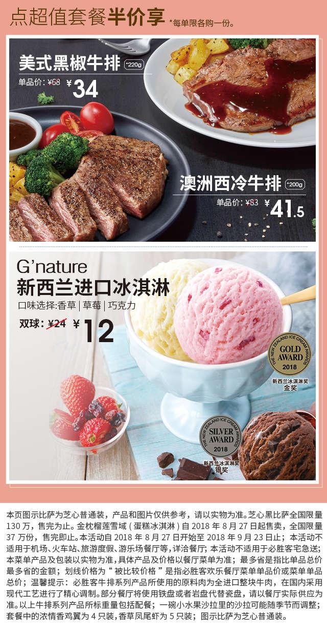 优惠券图片:必胜客芝心黑超值套餐半价享指定牛排及冰淇淋 有效期2018年08月27日-2018年09月23日