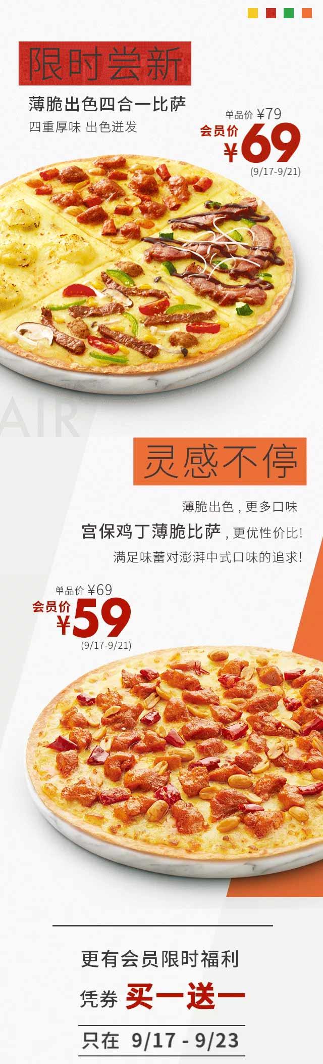 必胜客Pizza Air薄脆四合一比萨,会员限时优惠59元起 有效期至:2018年10月7日 www.5ikfc.com