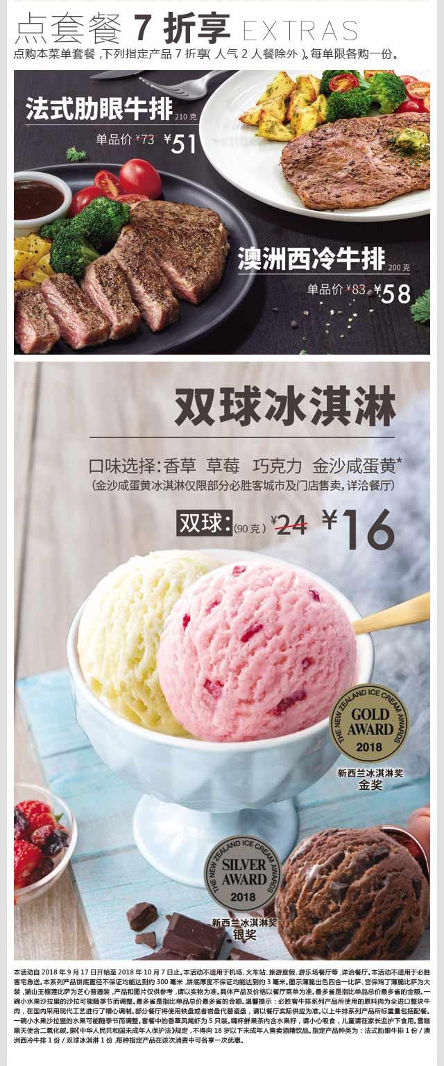 优惠券图片:必胜客点超值套餐7折享牛排、冰淇淋(人气2人餐除外) 有效期2018年09月17日-2018年10月7日