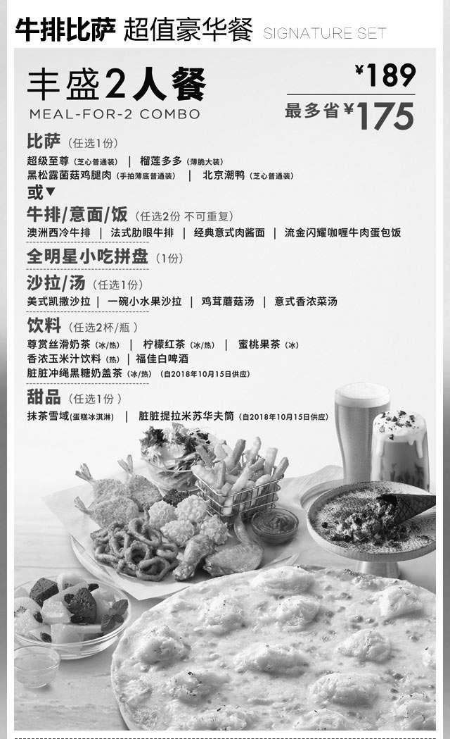 黑白优惠券图片:必胜客牛排比萨超值豪华2人套餐优惠价189元,最多省175元 - www.5ikfc.com