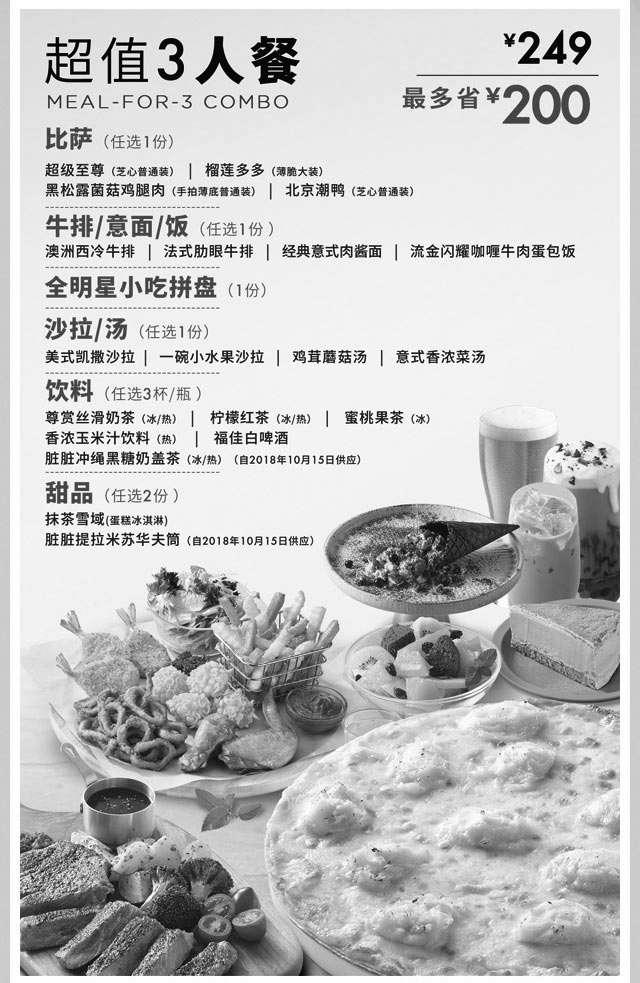 黑白优惠券图片:必胜客超值套餐3人餐优惠价249元,最多省200元 - www.5ikfc.com