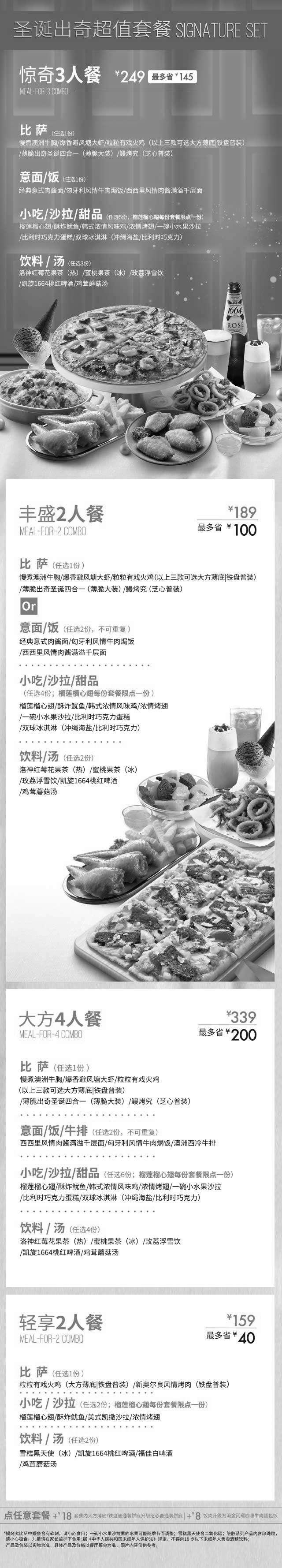 黑白优惠券图片:必胜客圣诞出奇超值套餐,2人套餐159元起,3人套餐249元,4人套餐339元 - www.5ikfc.com