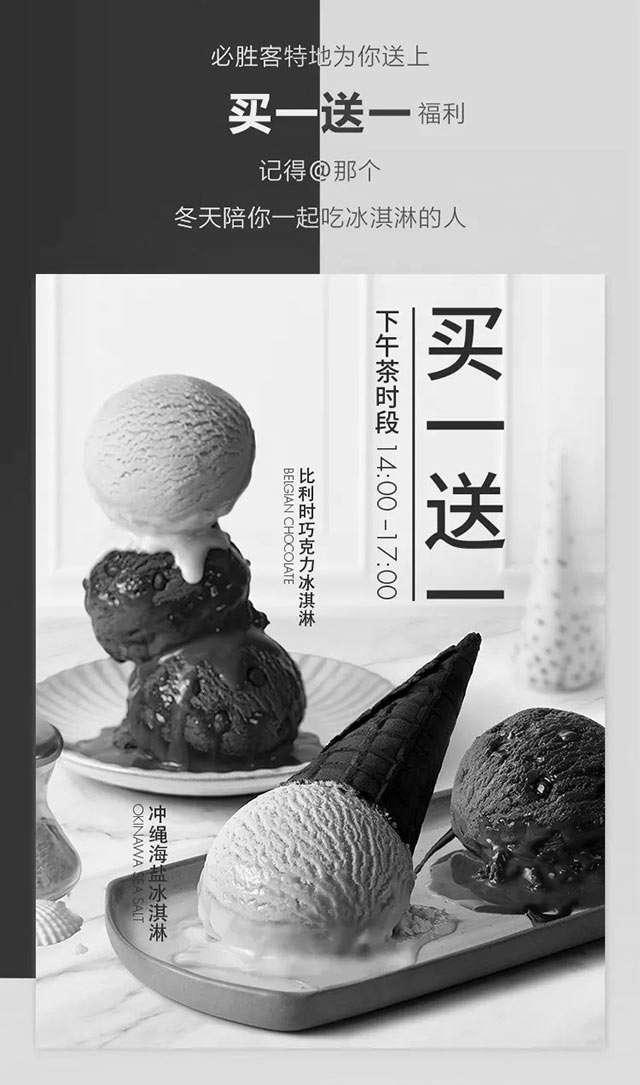 黑白优惠券图片:必胜客甜品买一送一,下午茶时段必胜客原谅系甜品买一送一 - www.5ikfc.com