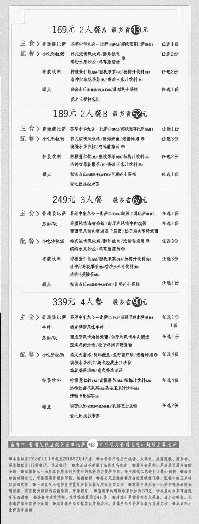 黑白优惠券图片:必胜客荟萃中华九合一比萨套餐169元起,3人套餐249元 - www.5ikfc.com